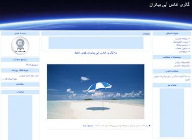 قالب وبلاگ pix2pix رنگ آبی مخصوص بلاگفا